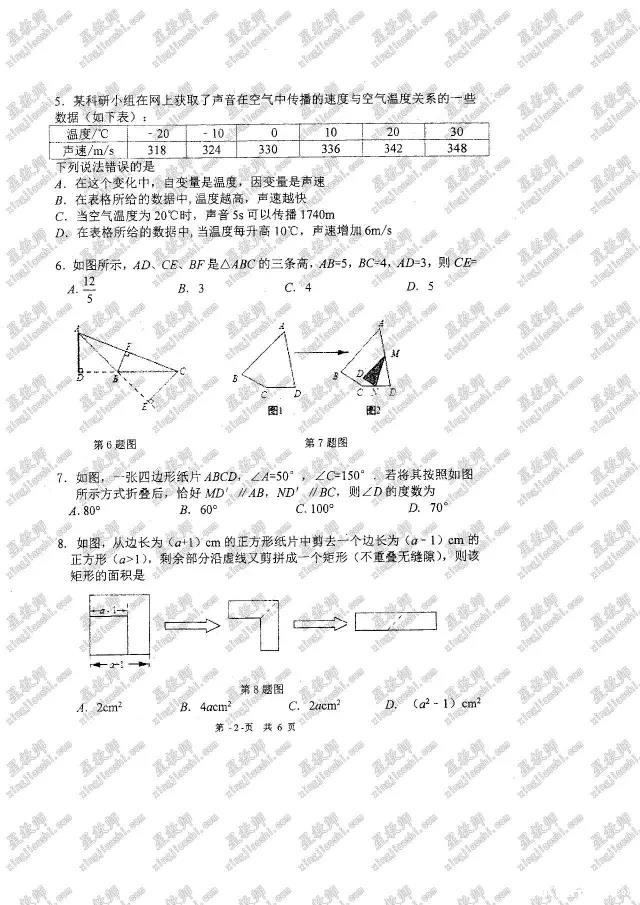 -2017学年度第三次测评初一数学试题(期中考)17北京中升学率初中图片
