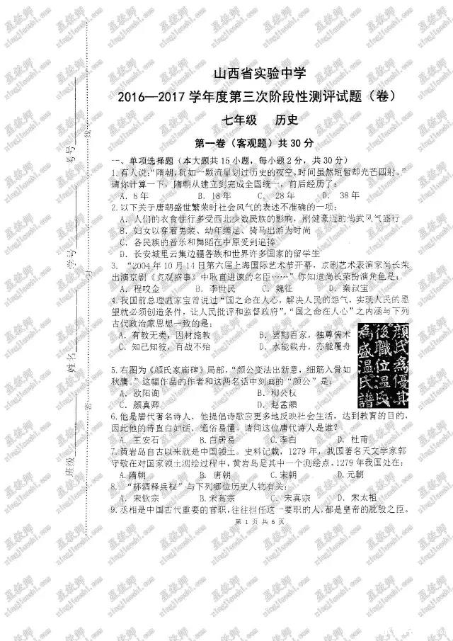 -2017学年度第三次中考初一试题招贤(期测评)汇总初中