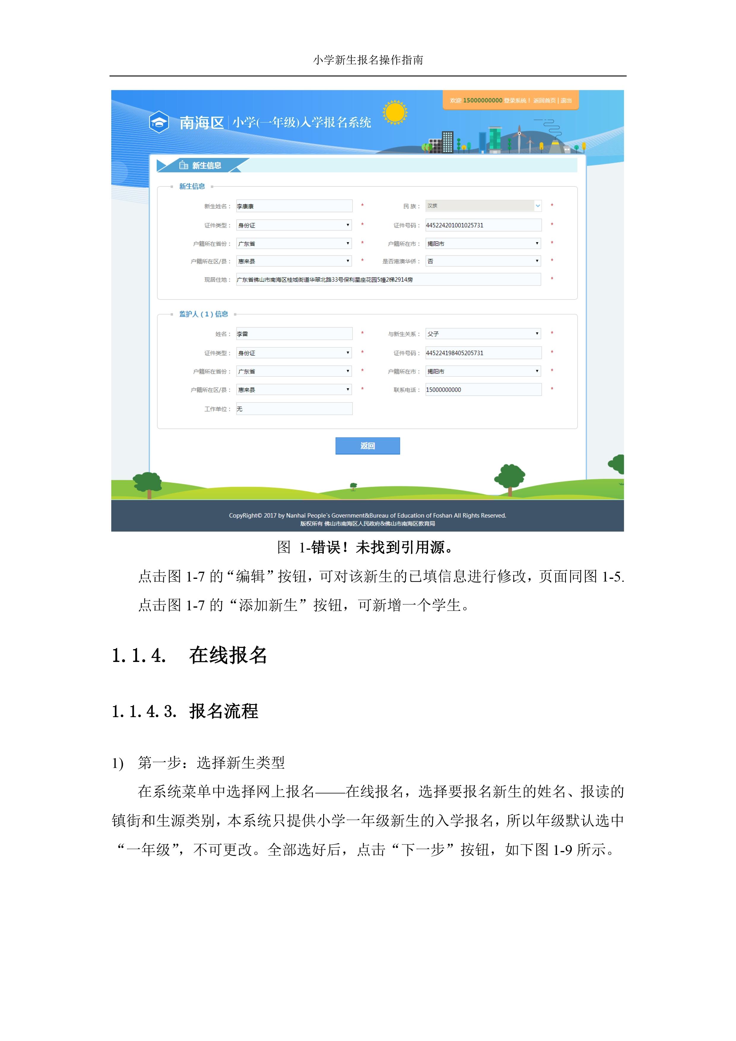 公办小学(一年级)入学服务系统(网上报名)-操作指南-13.jpg