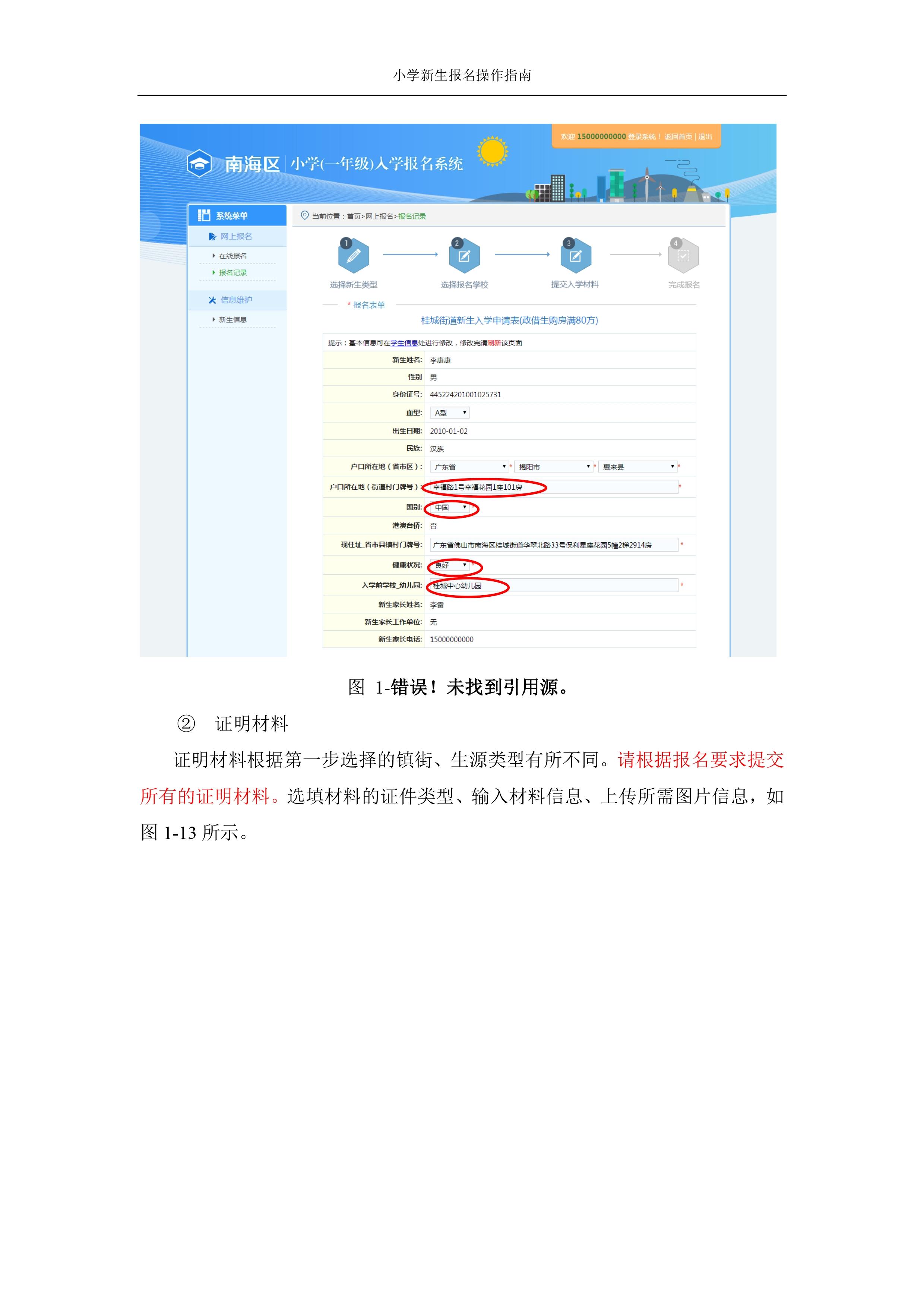 公办小学(一年级)入学服务系统(网上报名)-操作指南-16.jpg