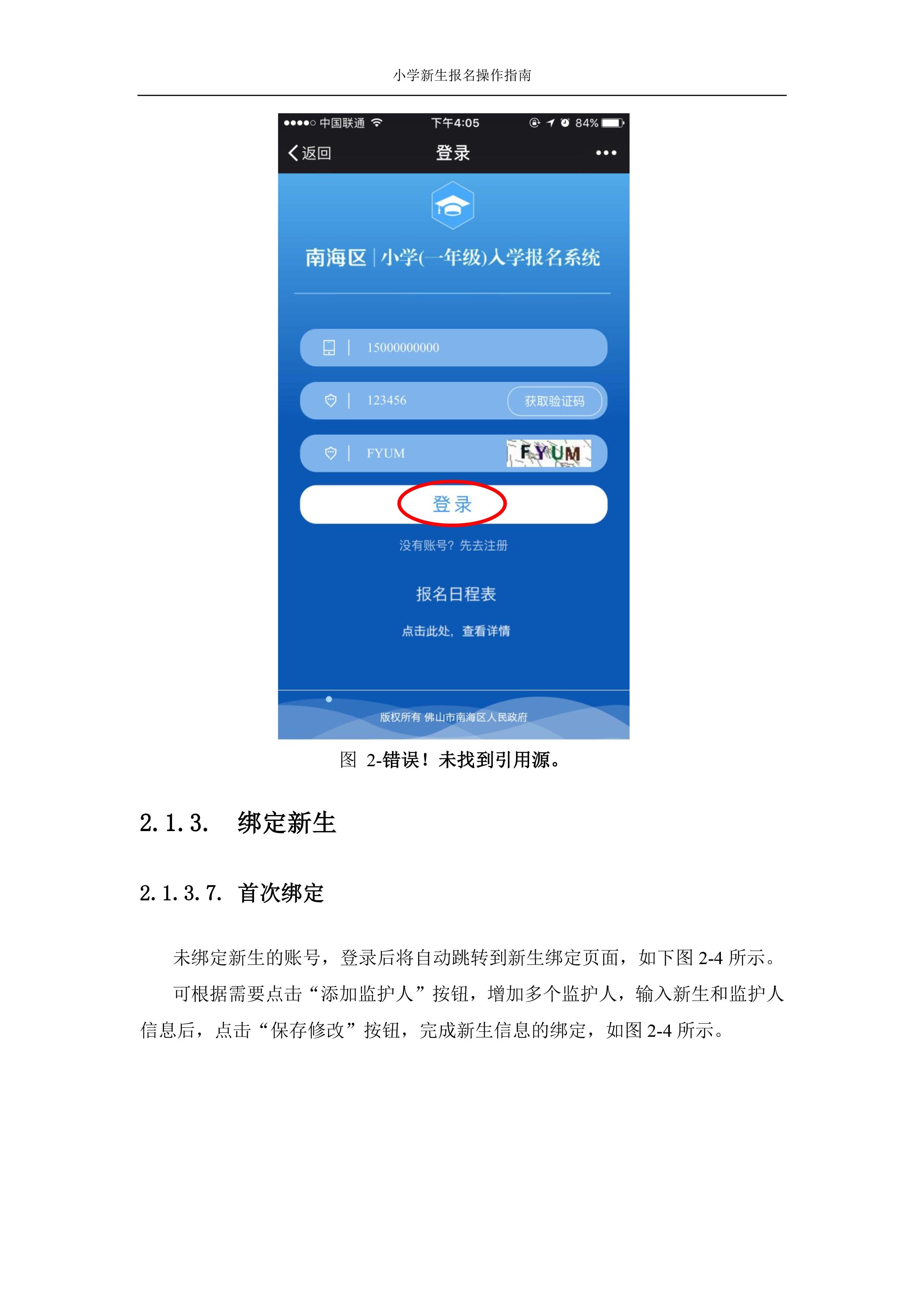 公办小学(一年级)入学服务系统(网上报名)-操作指南-30.jpg