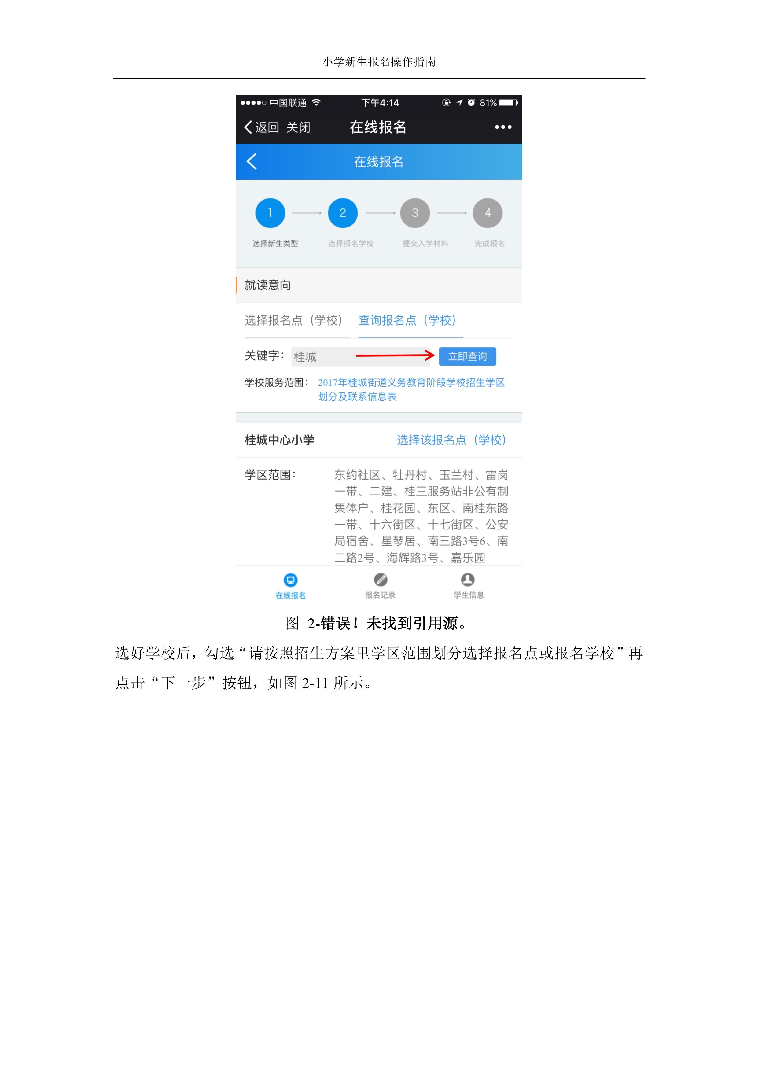 公办小学(一年级)入学服务系统(网上报名)-操作指南-37.jpg