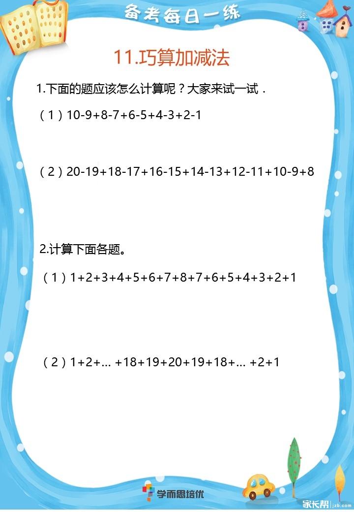 11.巧算加减法.jpg