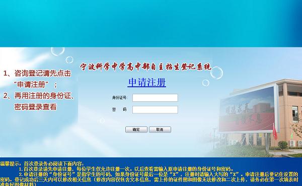 镇海中学高中(宁波中科学校)高中部招生启动!设学分英语听力必修试听二图片