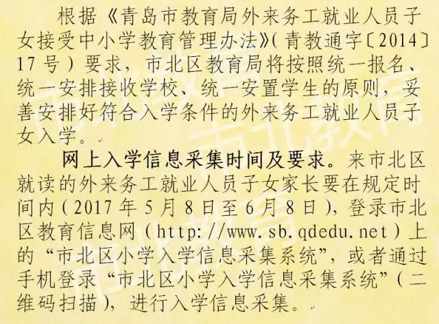 2017年市北区小学招生政策+网上信息采集+招小学王庄平图片