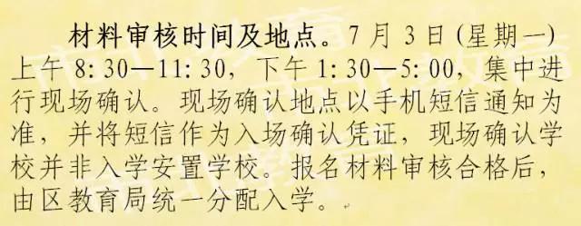2017年市北区小学招生政策+网上信息采集+招公立小学亳州图片