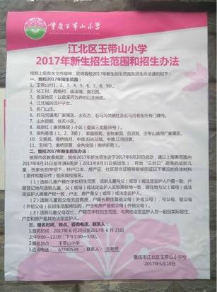 江北小学山小学抄报玉带时间打黄扫非手报名图片