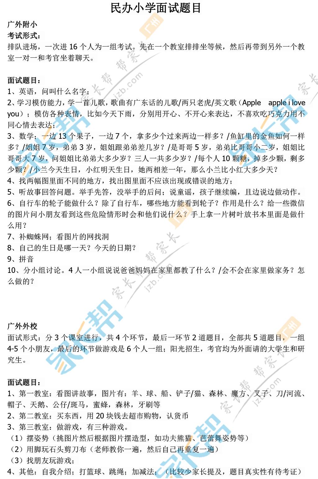 2017民办小学面试题目-111.jpg