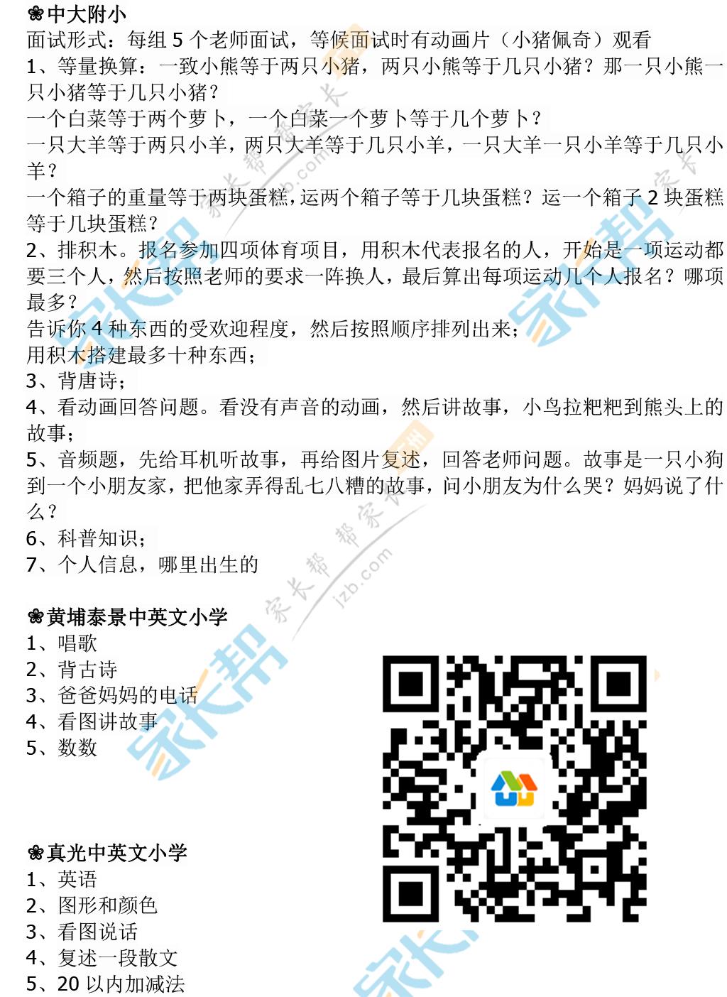 2017民办小学面试题目-211.jpg