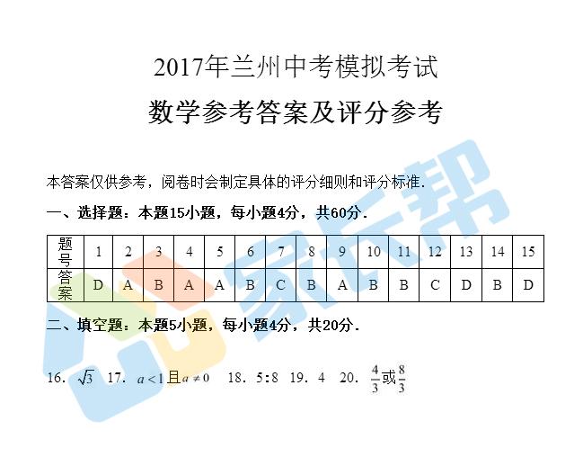 中考模拟题答案副本.jpg
