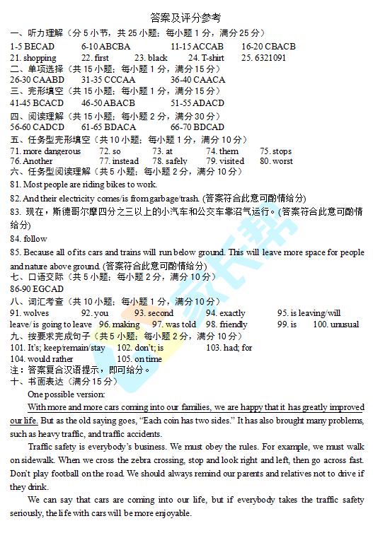 英语答案3.png