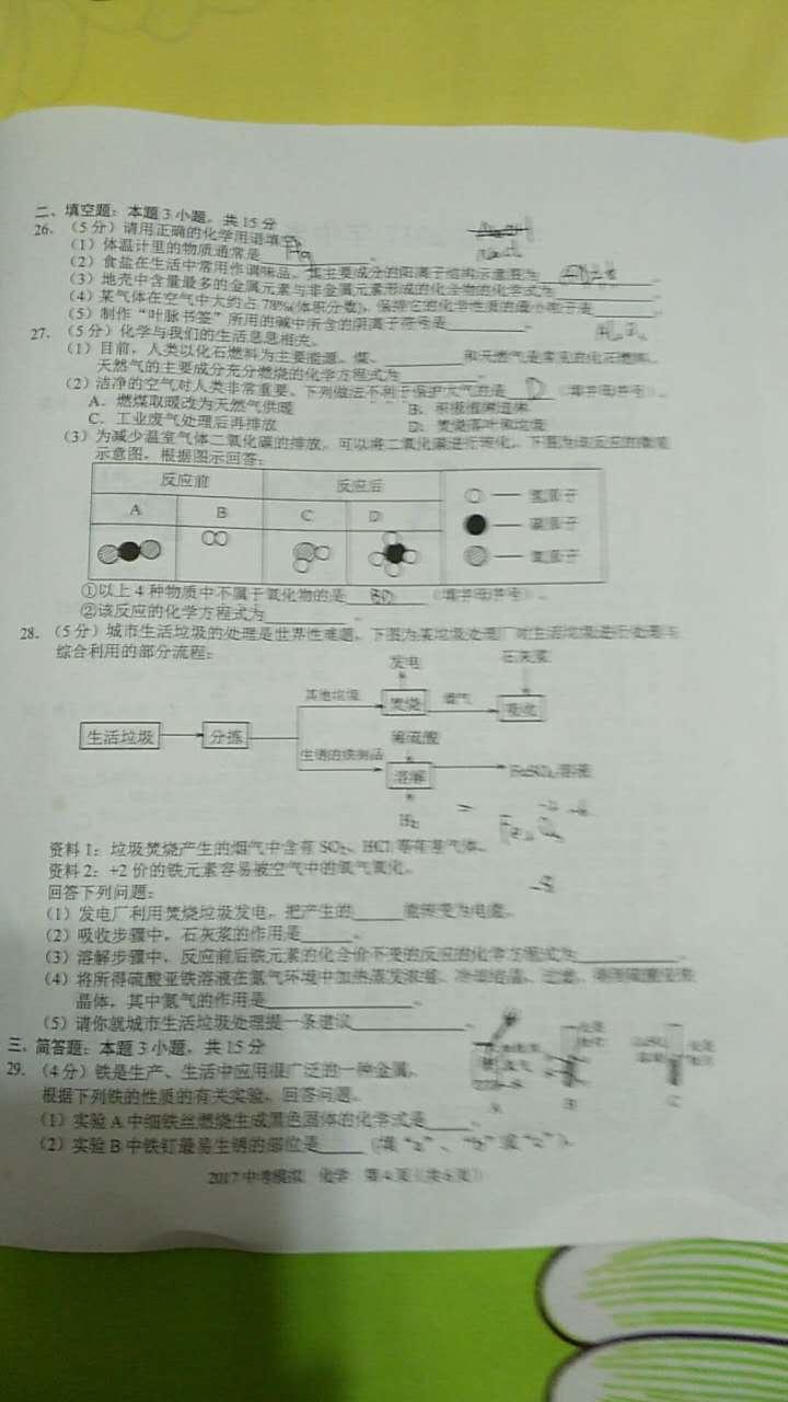 化学3.jpg