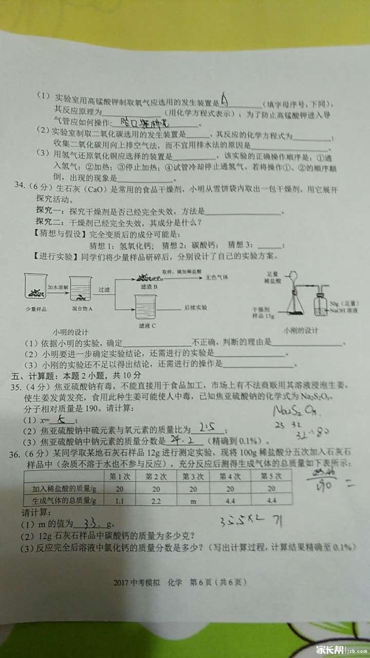 化学5.jpg