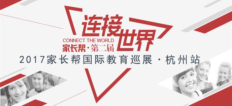 杭州站国际教育展图片.jpg
