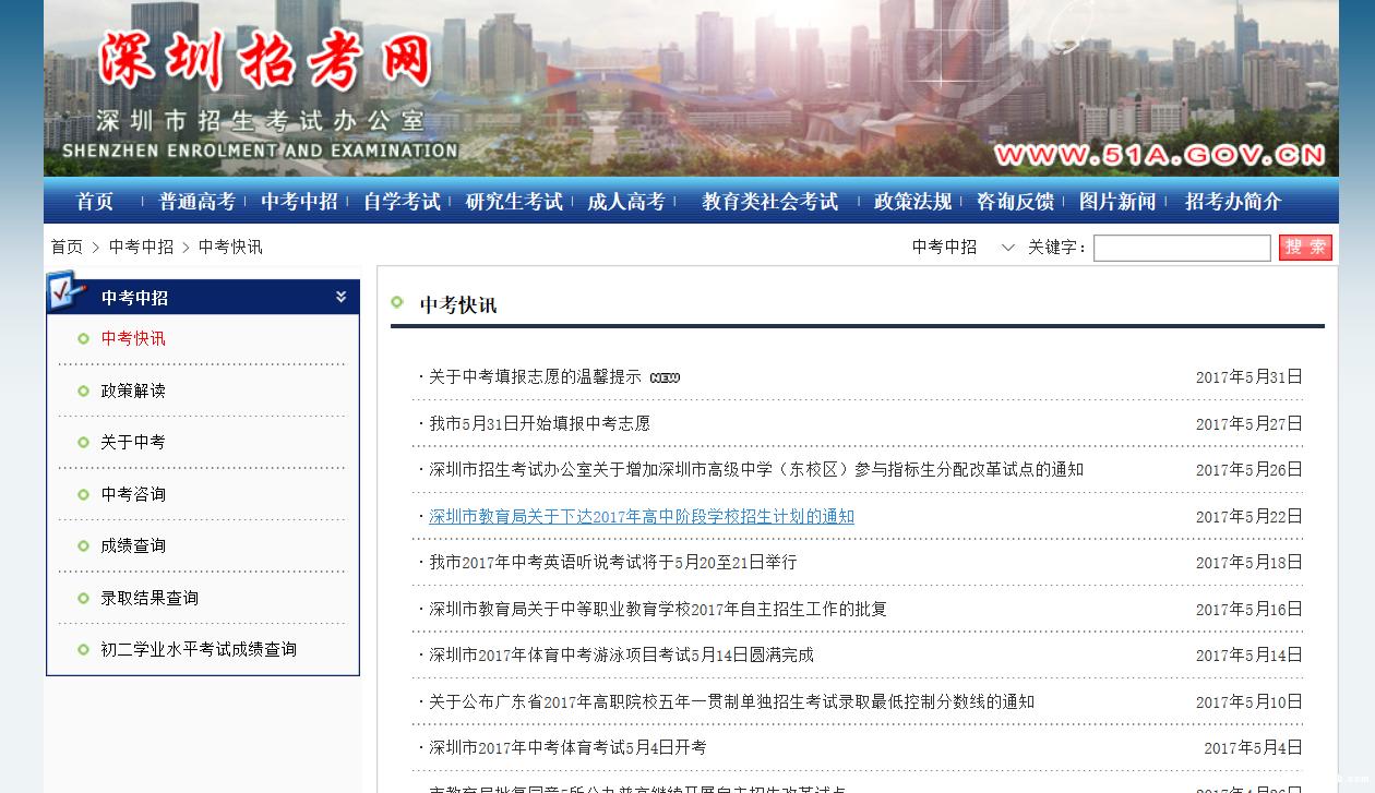 最新发布|深圳市2017年v指标指标学校生计高中2016春季北京市地理高中会考年普通图片