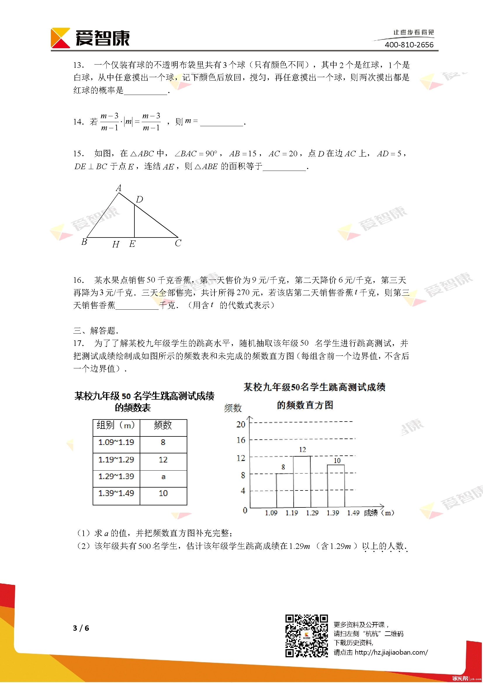 Microsoft Word - 2017年杭州市中考数学试卷23.jpg