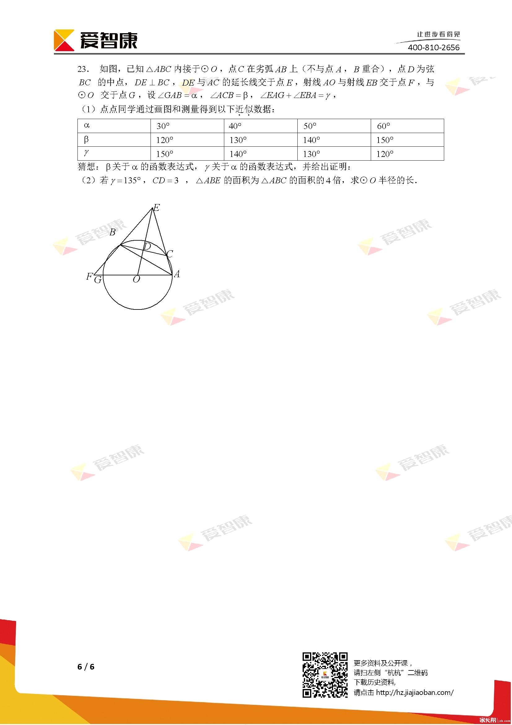 Microsoft Word - 2017年杭州市中考数学试卷26.jpg