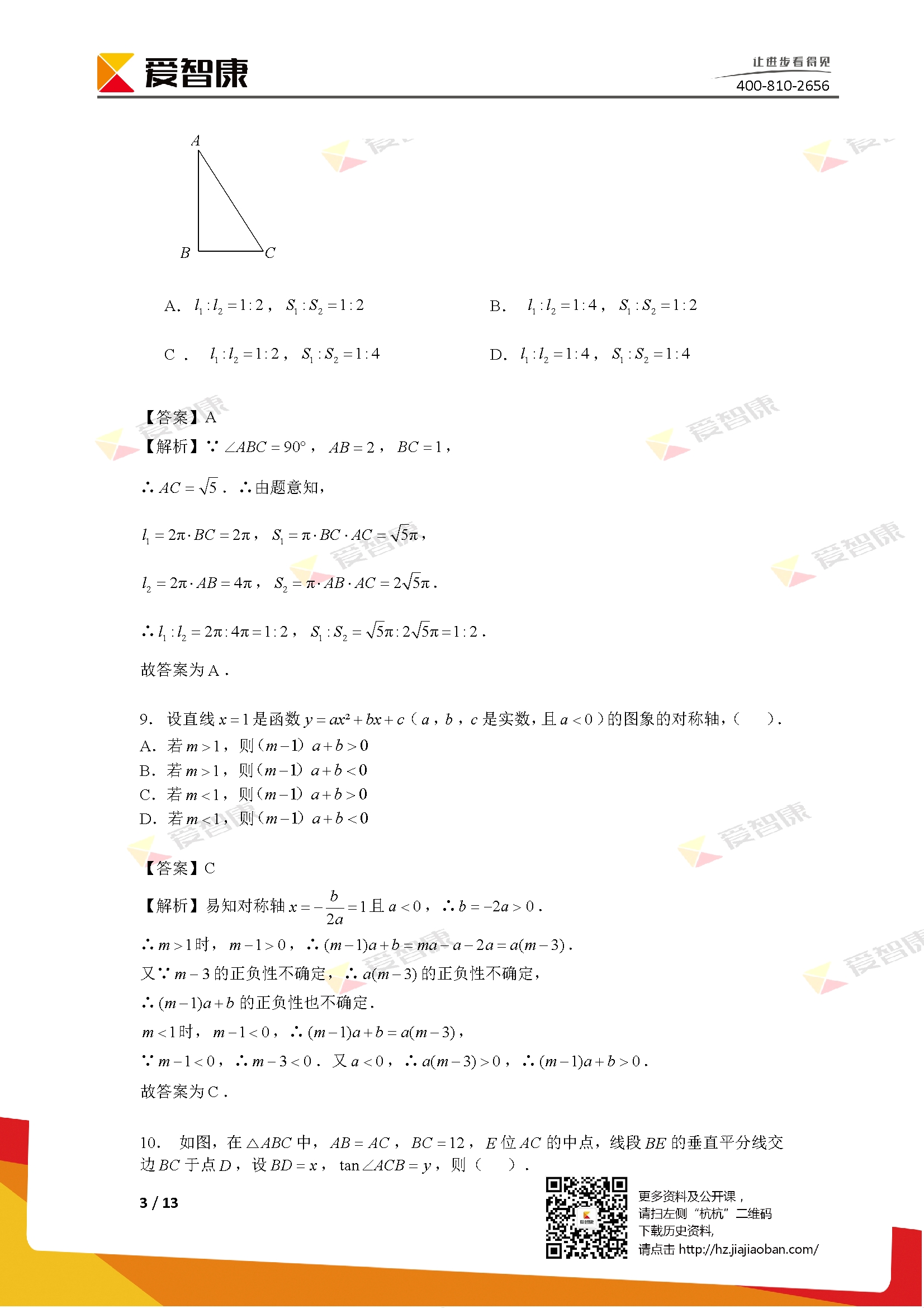 Microsoft Word - 2017年杭州市中考数学试卷解析23.jpg
