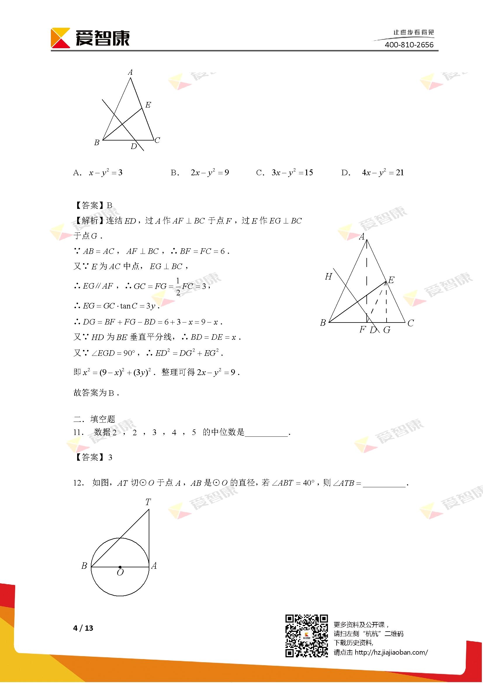 Microsoft Word - 2017年杭州市中考数学试卷解析24.jpg