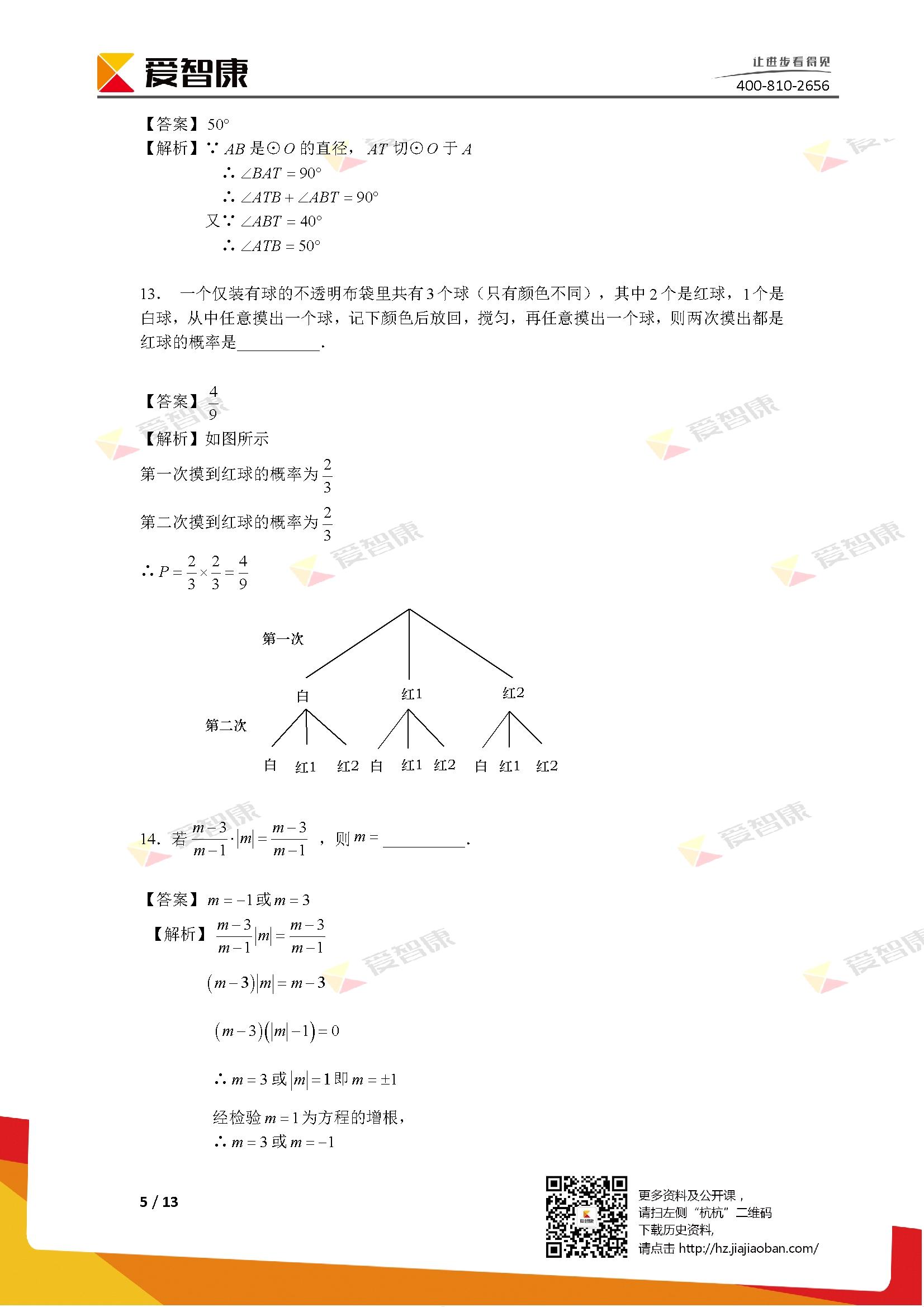 Microsoft Word - 2017年杭州市中考数学试卷解析25.jpg