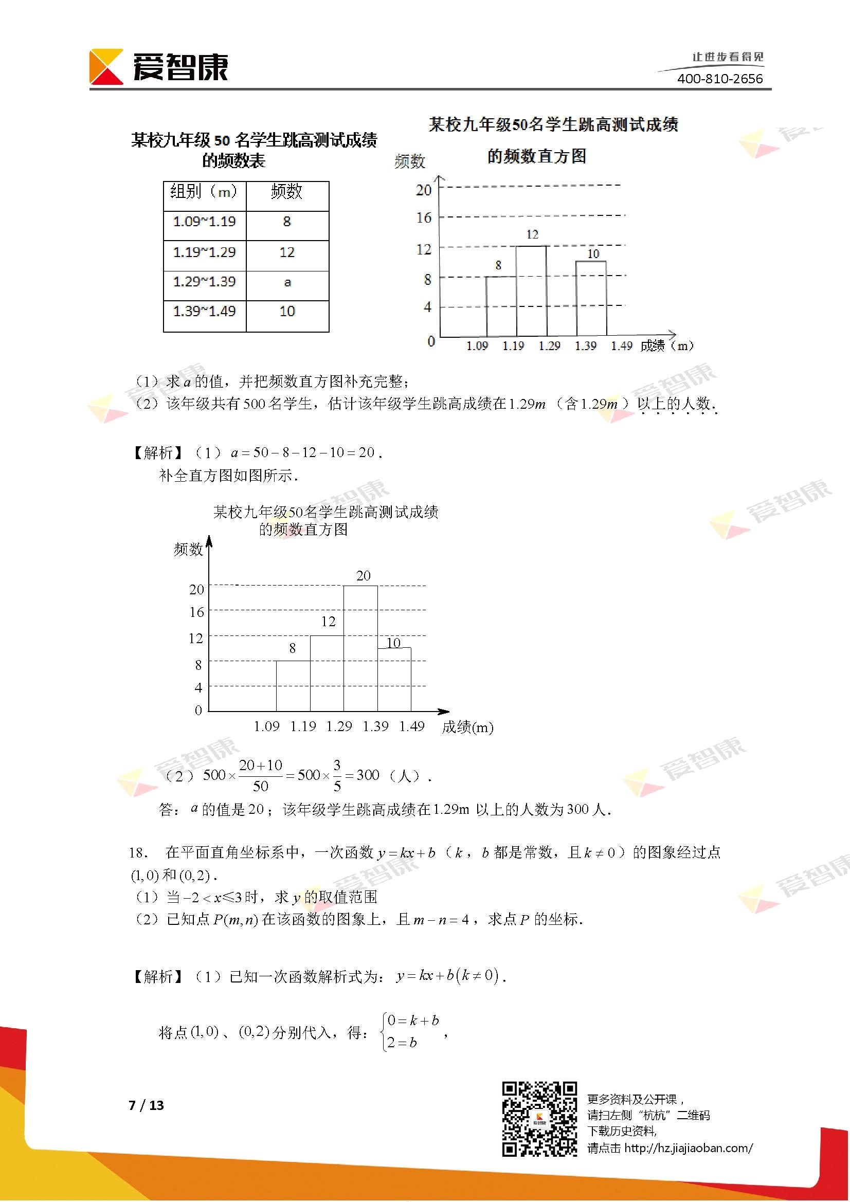 Microsoft Word - 2017年杭州市中考数学试卷解析27.jpg