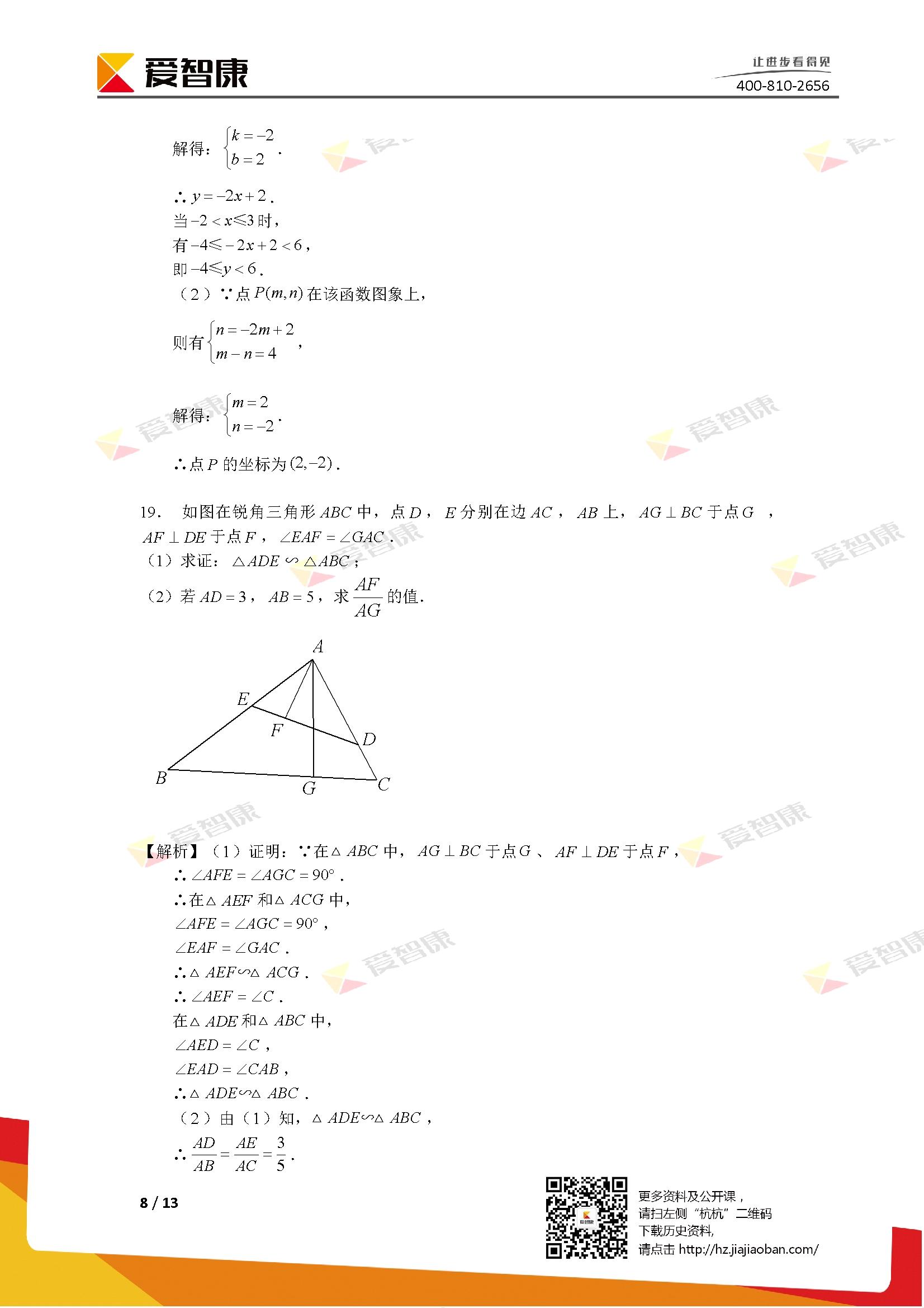 Microsoft Word - 2017年杭州市中考数学试卷解析28.jpg
