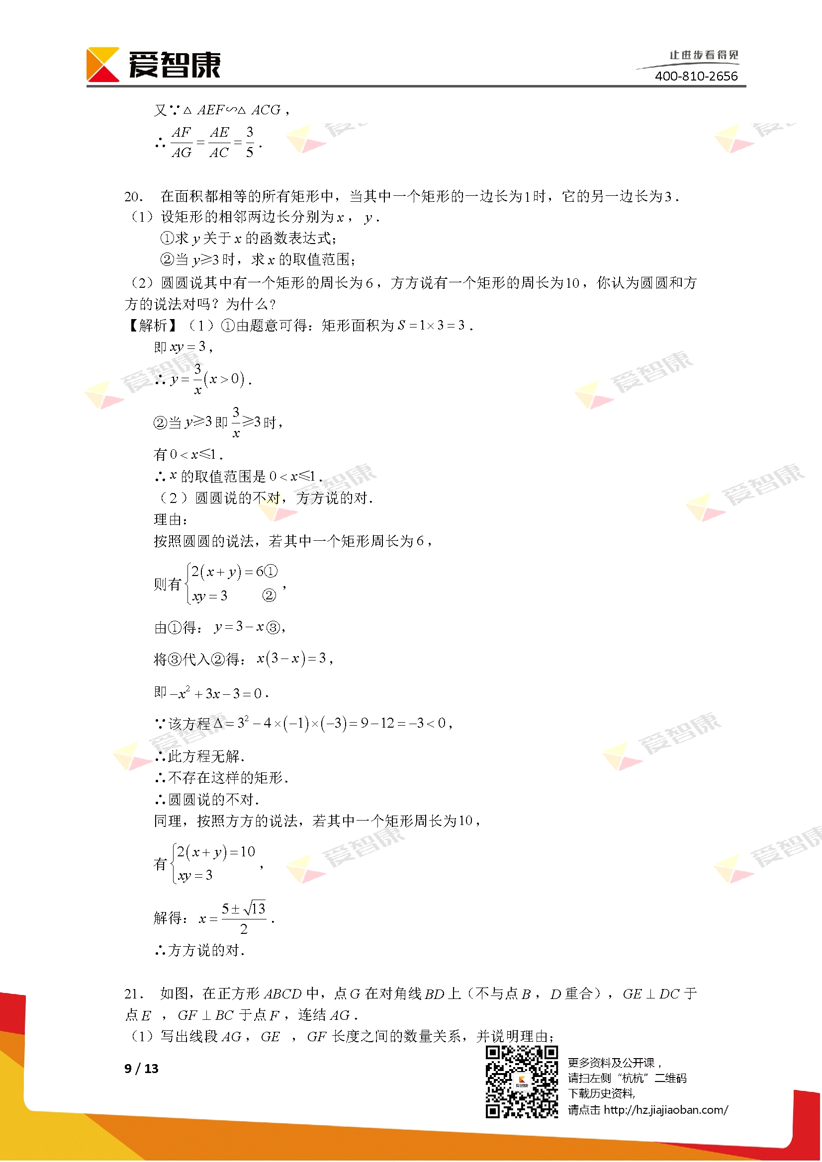 Microsoft Word - 2017年杭州市中考数学试卷解析29.jpg