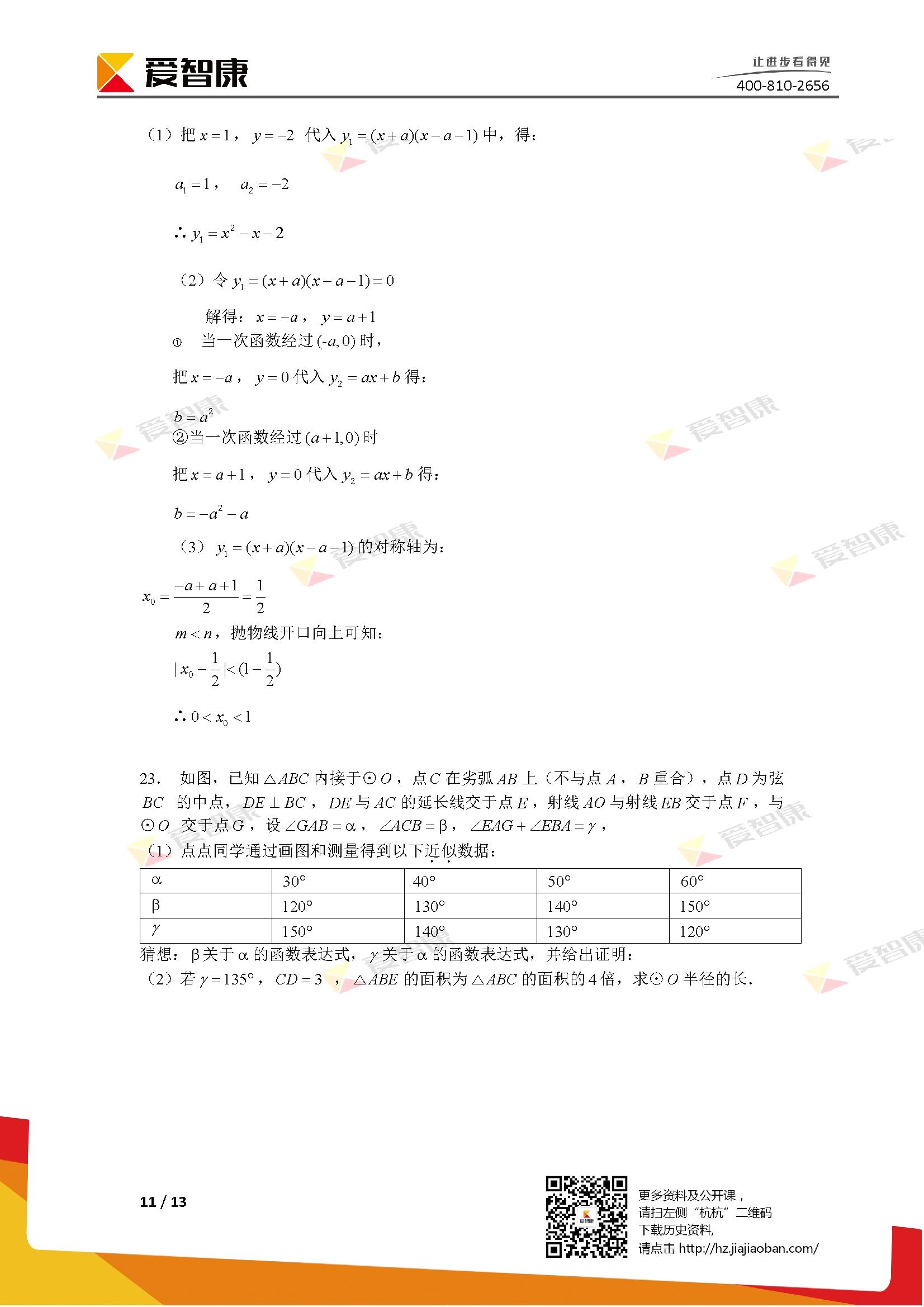 Microsoft Word - 2017年杭州市中考数学试卷解析211.jpg