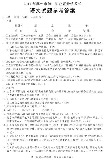 语文答案1.png