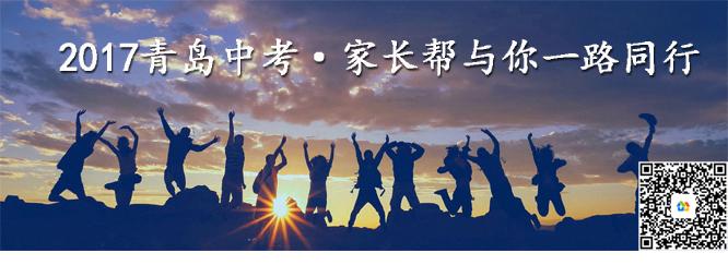 2017青岛中考-家长帮一路同行.jpg