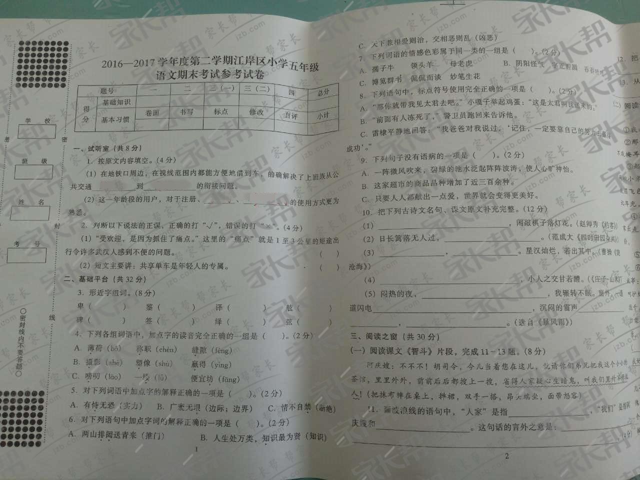 蛐蛐我是中国人手拉手可爱的苹果盼红军编花篮叫鸭歌五年级下学期作文