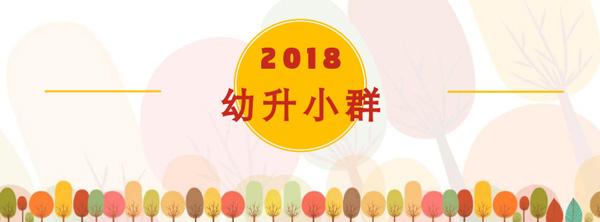 2018幼升小群.jpg