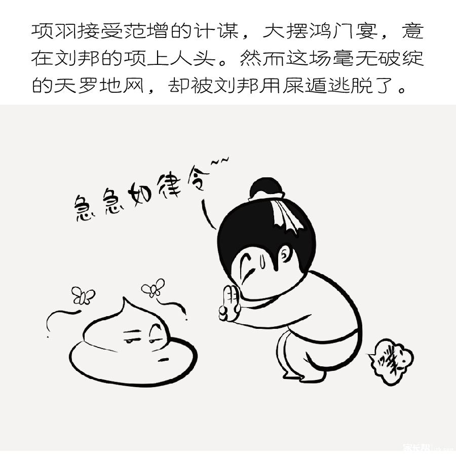 楚汉无间道①.jpg