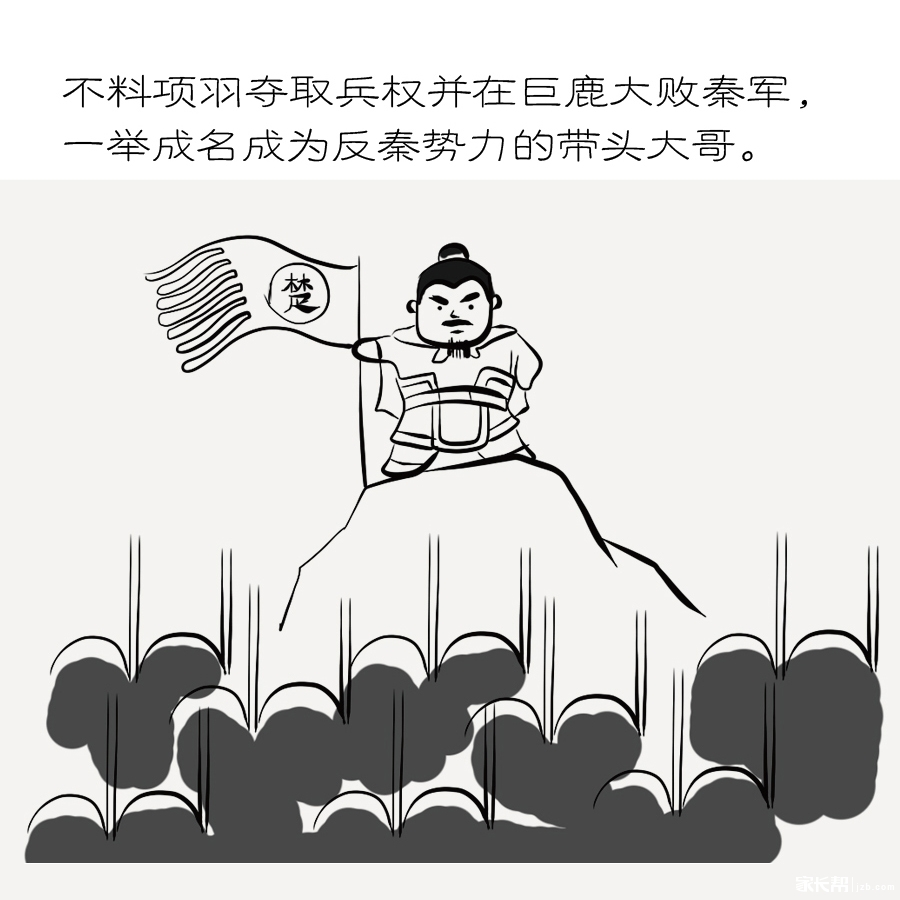 楚汉无间道⑥.jpg