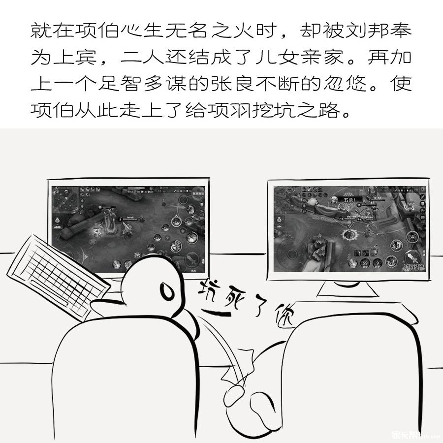 楚汉无间道⑦.jpg
