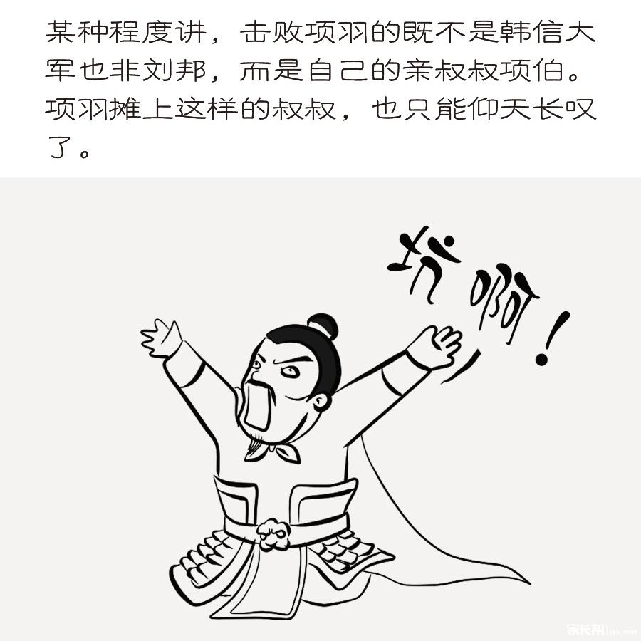 楚汉无间道⑧.jpg
