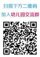 幼儿园扫描二维码(7-13).png