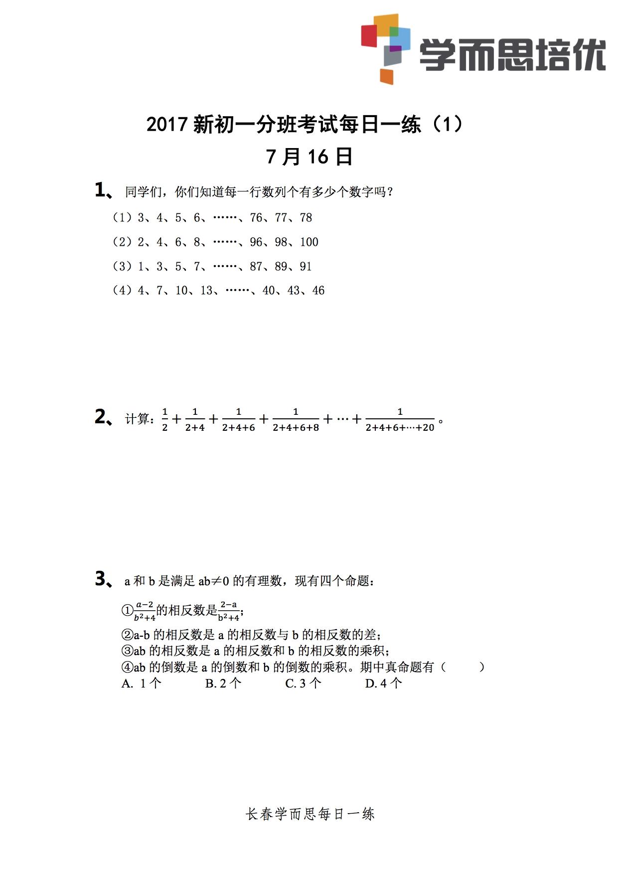 小升初衔接每日一练7月16日-1.jpg
