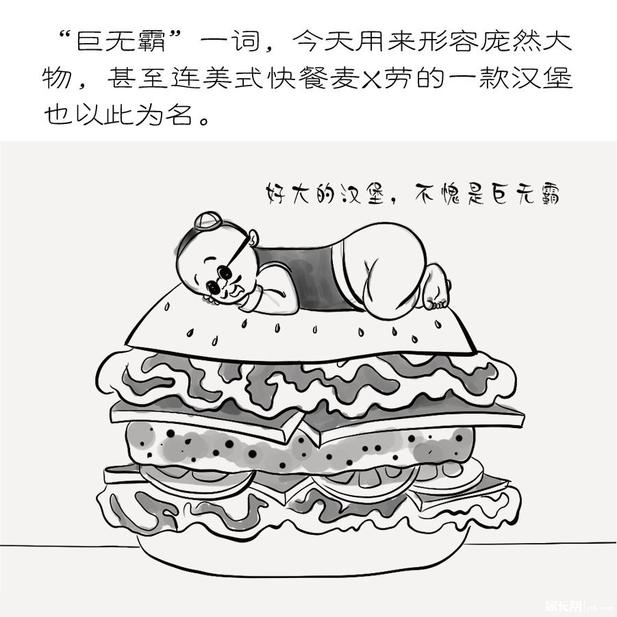"""汉朝时代的""""巨无霸""""①.jpg"""