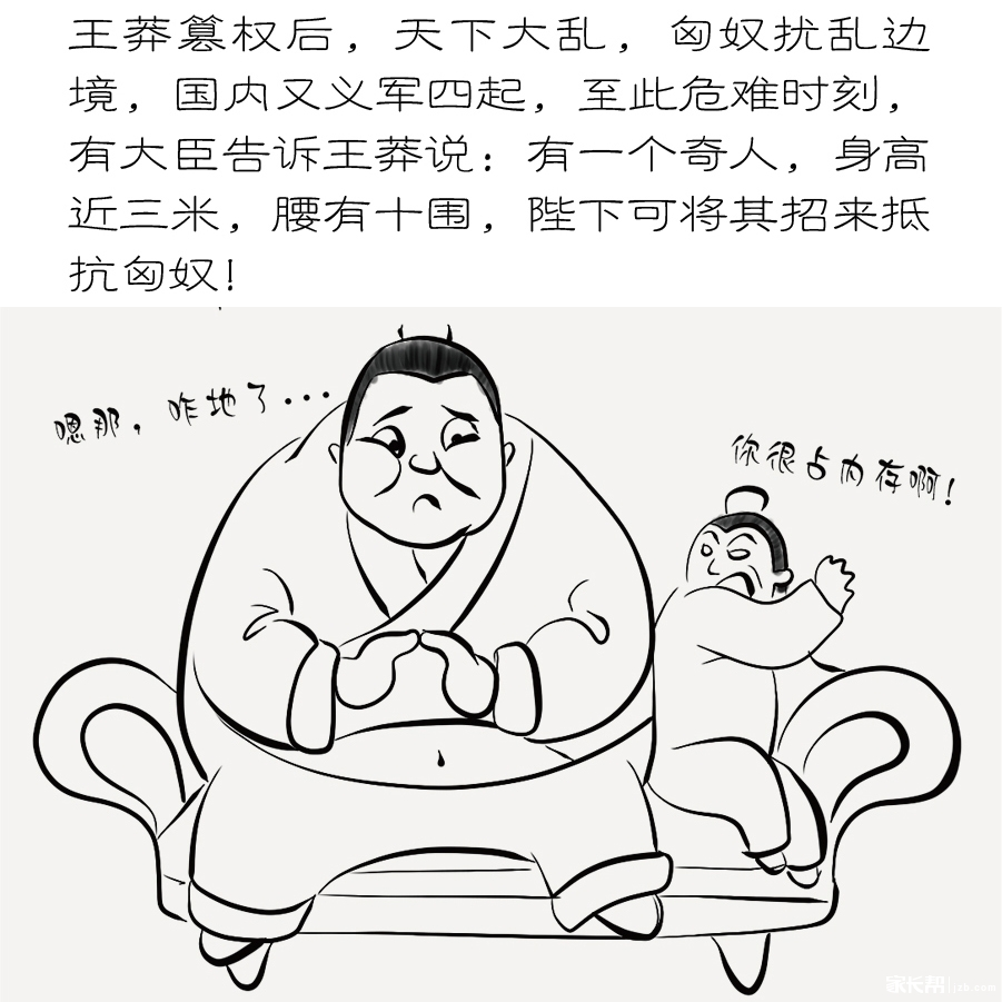 """汉朝时代的""""巨无霸""""④.jpg"""