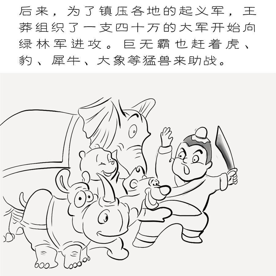"""汉朝时代的""""巨无霸""""⑤.jpg"""