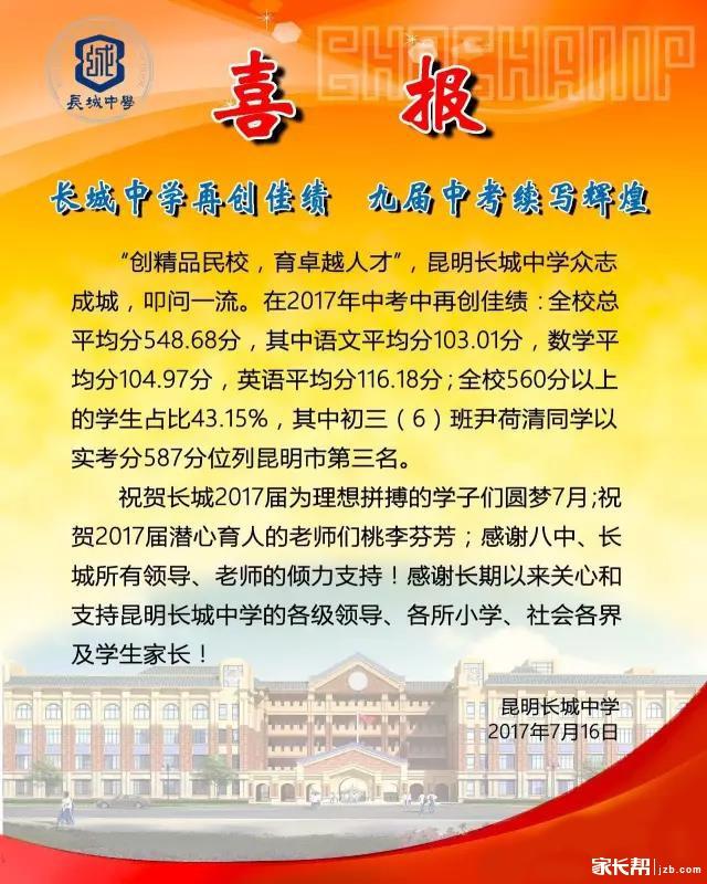 长城中学.jpg