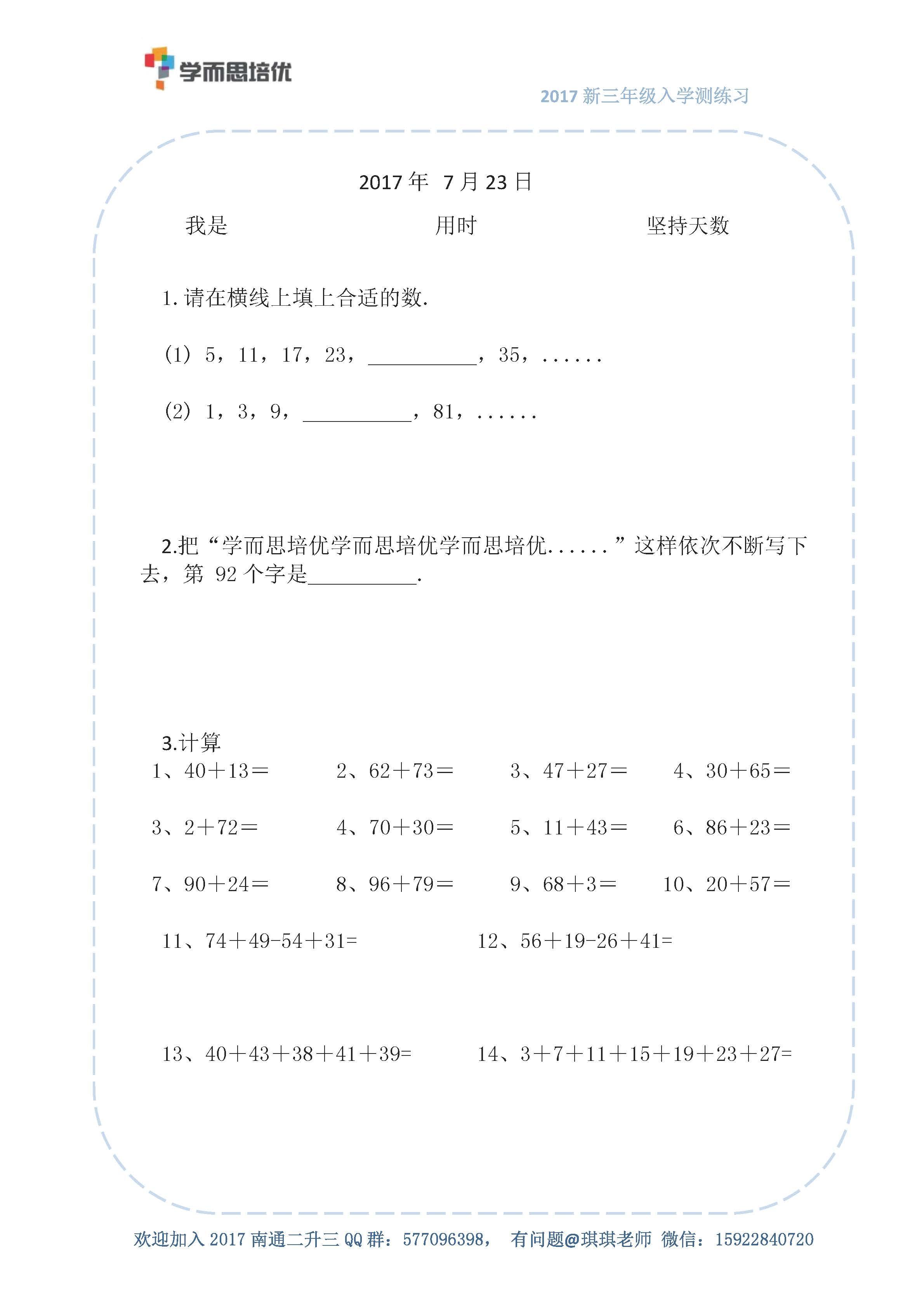 三年级入学测天天练7.23.jpg