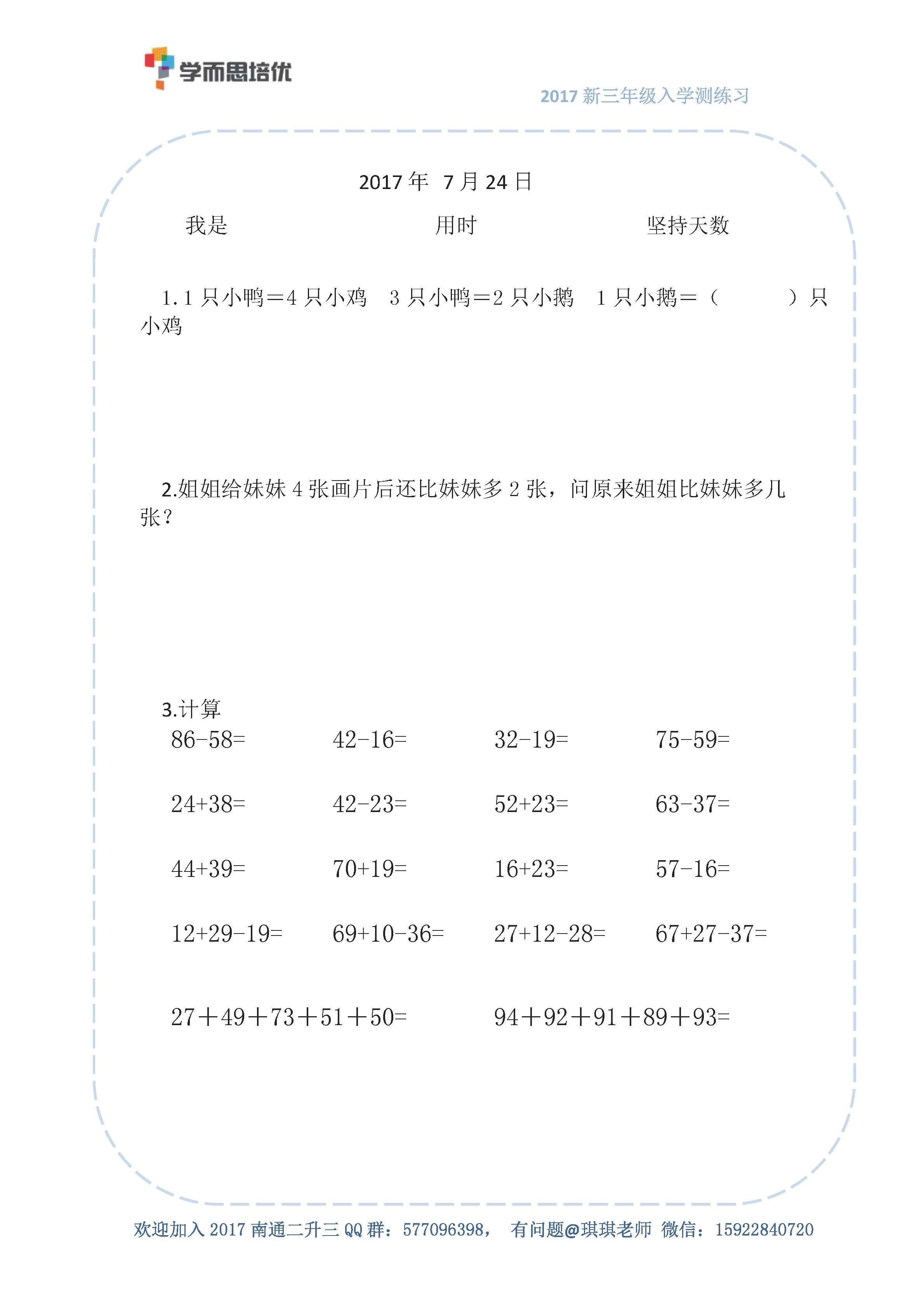三年级入学测天天练7.24.jpg