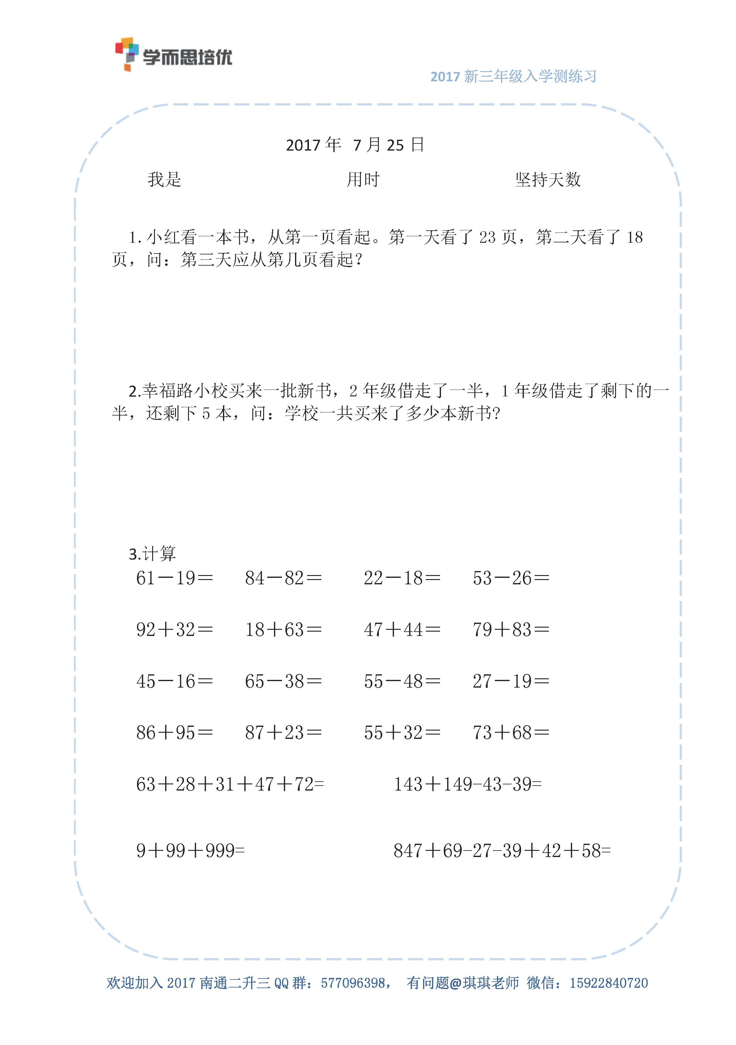 三年级入学测天天练7.25.jpg