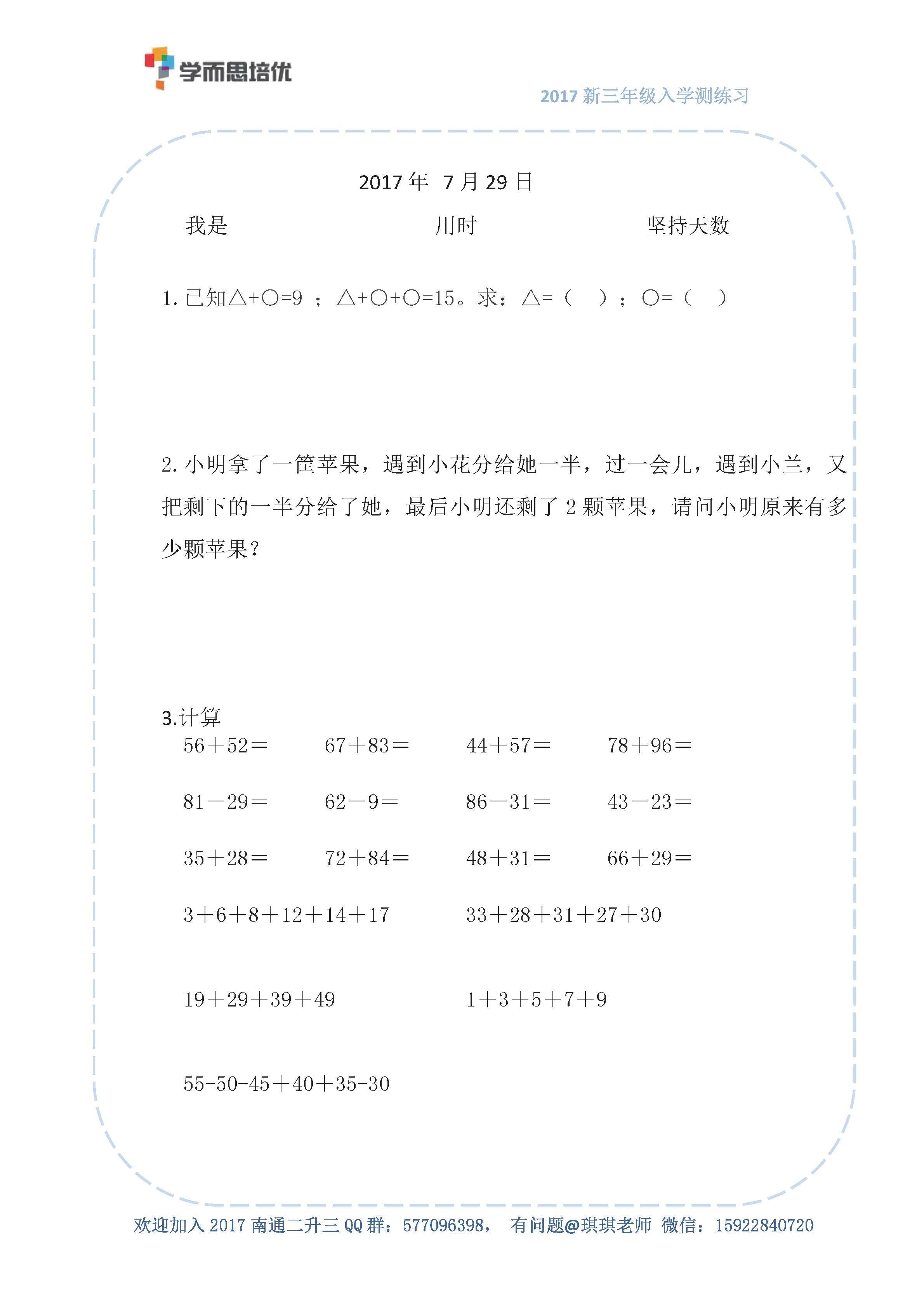 三年级入学测天天练7.29.jpg