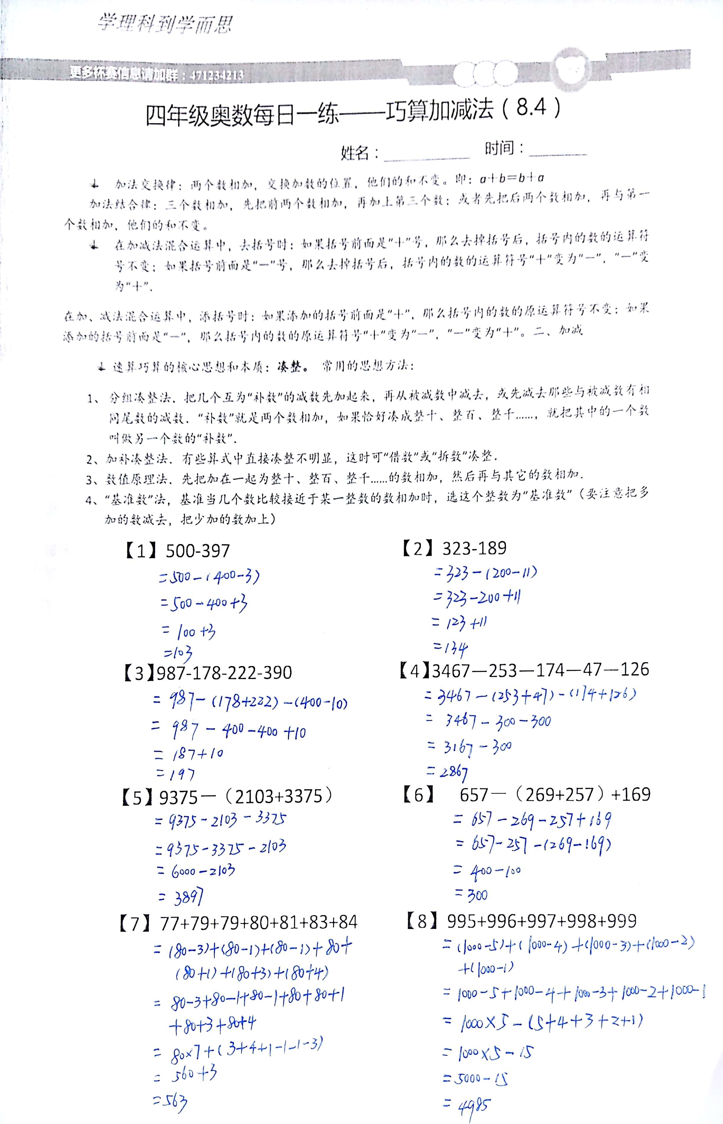8.4解析.jpg
