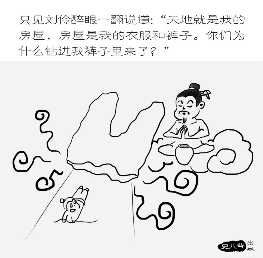 6二十六回刘伶醉酒.jpg