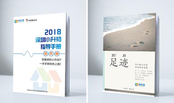 2018小升初手册 足迹.png