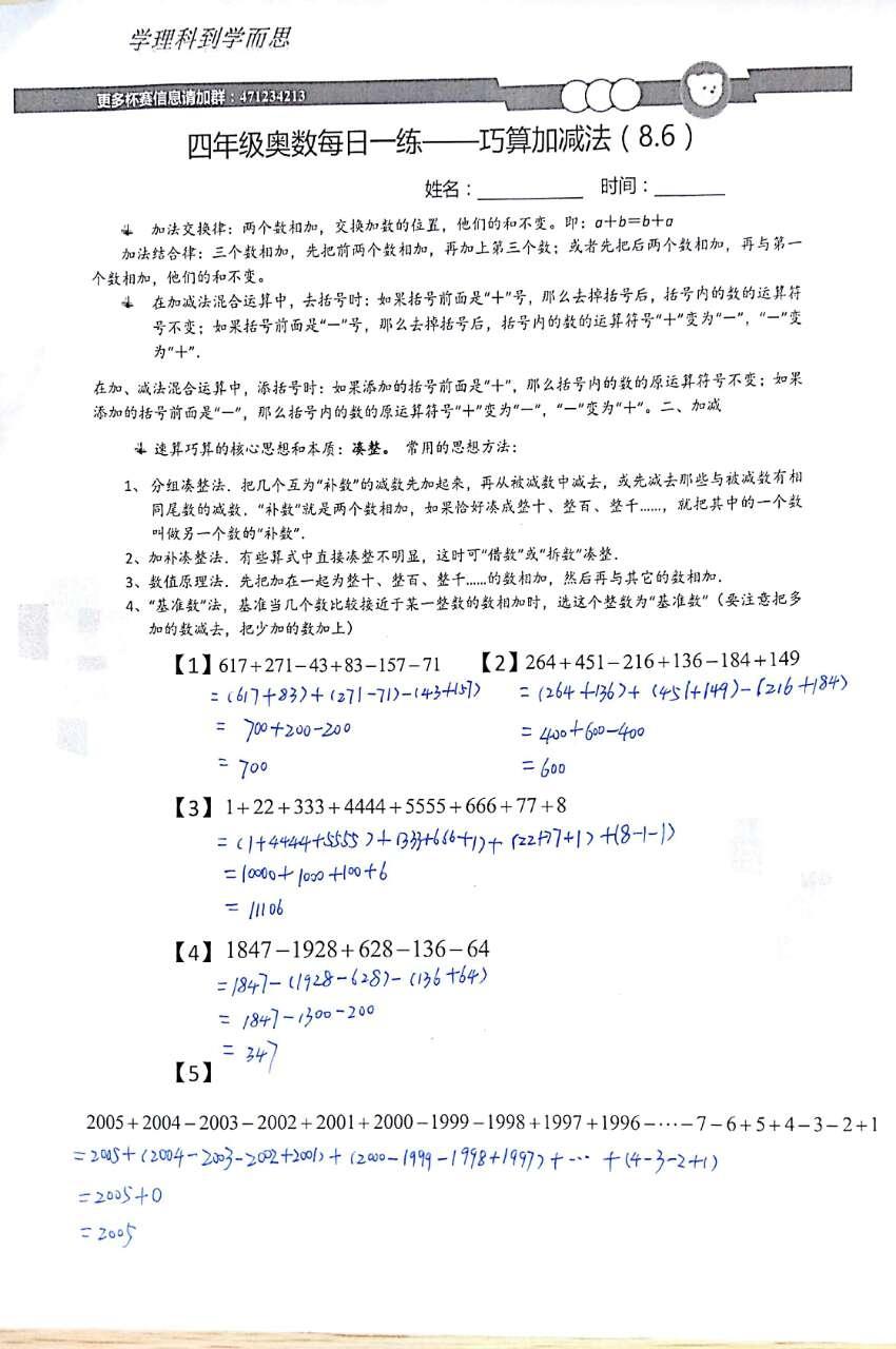 8.6详解.jpg